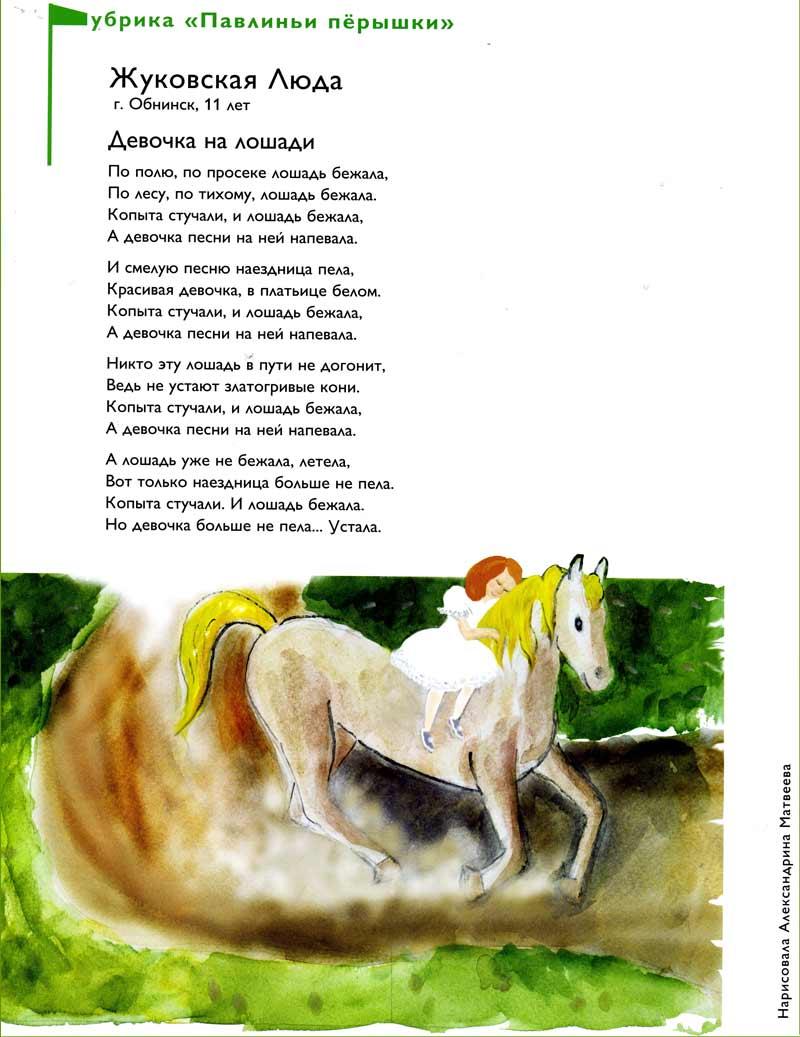 Стих девочка на лошадях